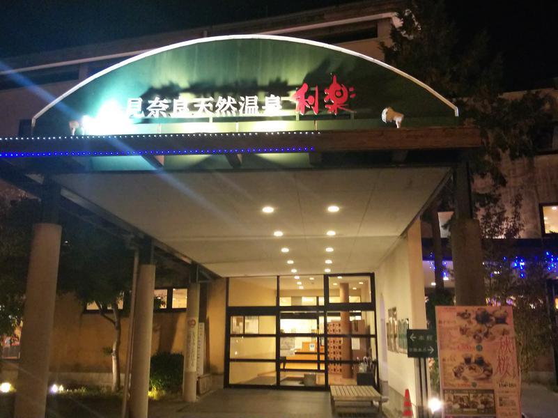 見奈良天然温泉 利楽 写真ギャラリー3