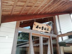 木の香温泉 写真