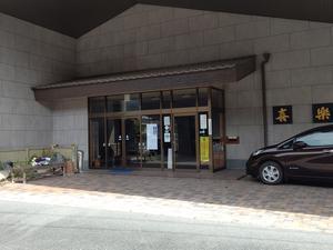 喜楽荘(2020.4月〜長期休業.再開未定) 写真