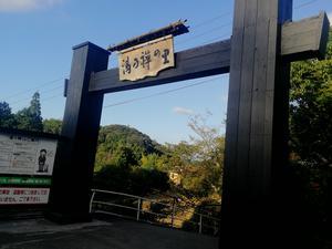 湯乃禅の里 写真