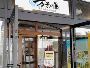 博多・由布院・武雄温泉 万葉の湯 写真