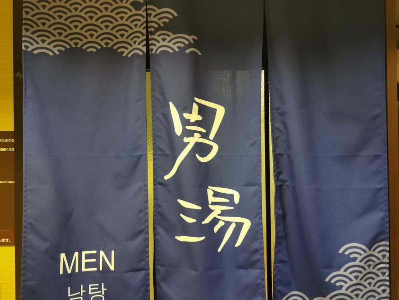 御笠の湯 ドーミーイン博多祇園 風呂入口