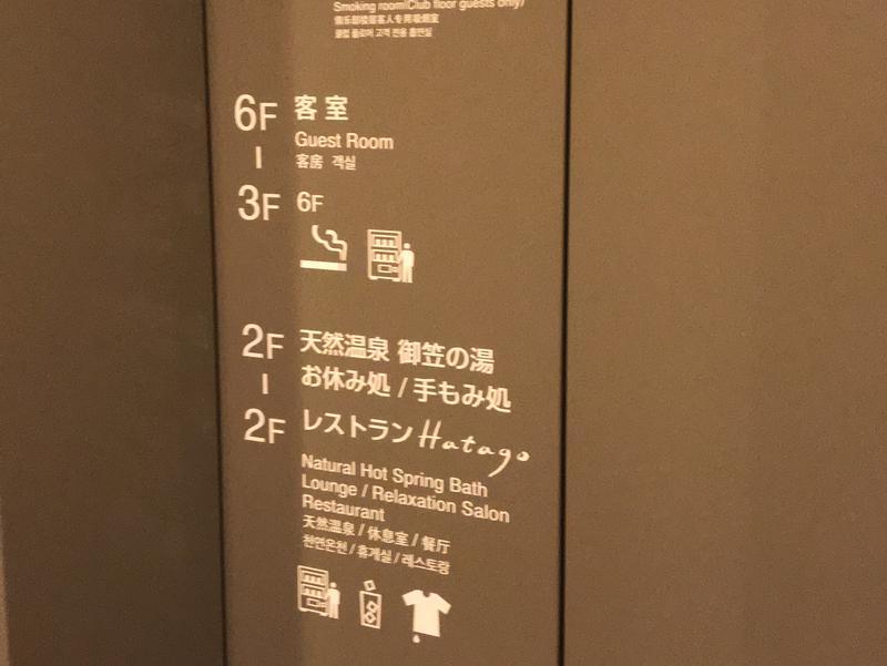御笠の湯 ドーミーイン博多祇園 エレベーター