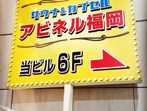 アビネル福岡 写真