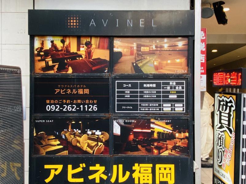 アビネル福岡 写真ギャラリー1