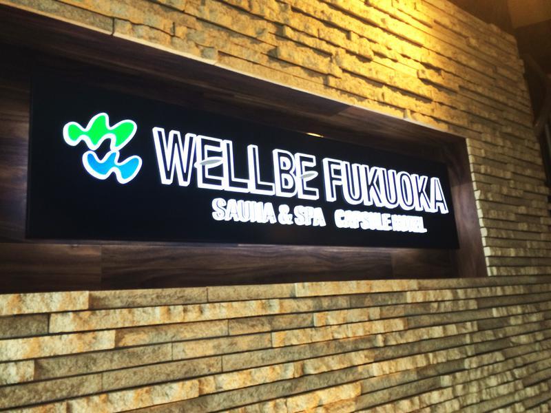 ウェルビー福岡 写真ギャラリー0