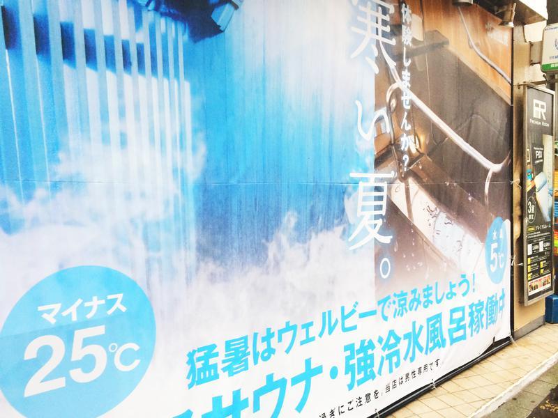 ウェルビー福岡 水風呂の紹介