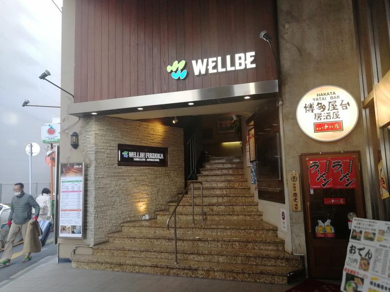 ウェルビー福岡 写真