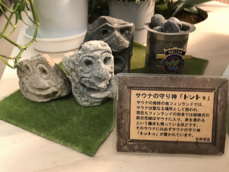 ウェルビー福岡 トントゥ