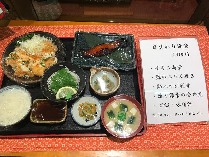 ウェルビー福岡 日替わり定食
