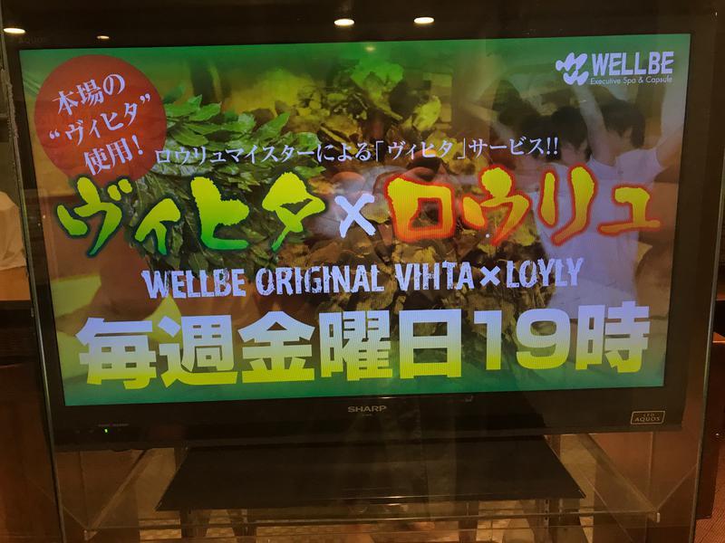 ウェルビー福岡 毎週金曜19時ヴィヒタロウリュウ