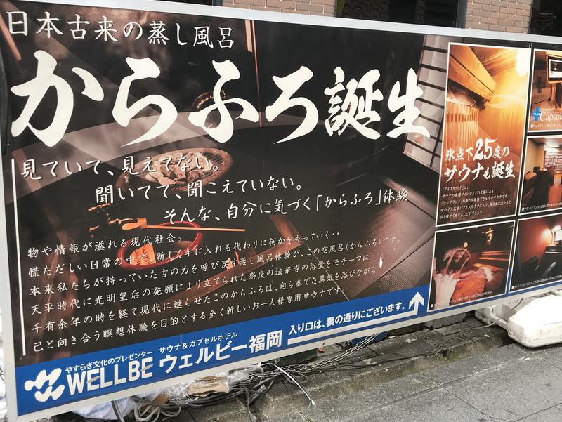 ウェルビー福岡 からふろの看板、キャナルシティ側