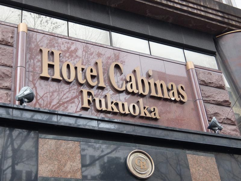 ホテルキャビナス福岡 写真ギャラリー2