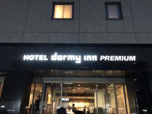 袖湊の湯 ドーミーインPREMIUM博多・キャナルシティ前 写真
