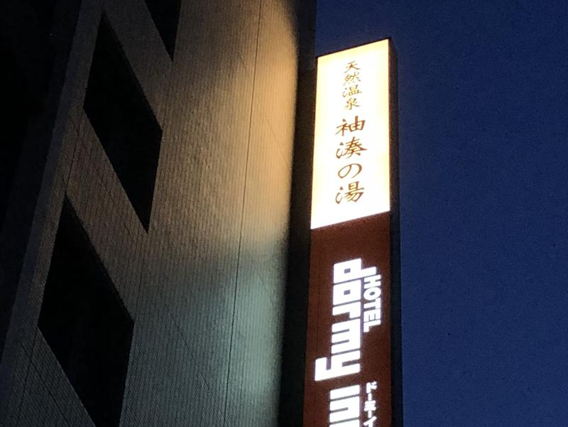 袖湊の湯 ドーミーインPREMIUM博多・キャナルシティ前 写真ギャラリー1