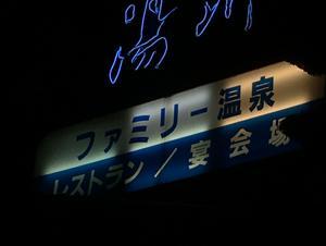 ファミリー温泉湯川 写真