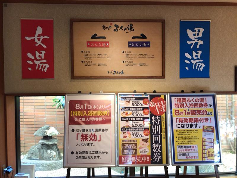 ふくの湯早良店 写真ギャラリー4