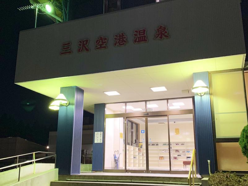 三沢空港温泉 写真