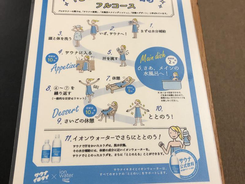 ホテル日航高知・旭ロイヤルコスモス ロッカールームに付設