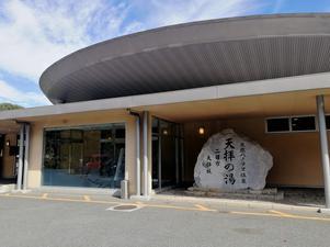 筑紫野 天拝の郷 写真