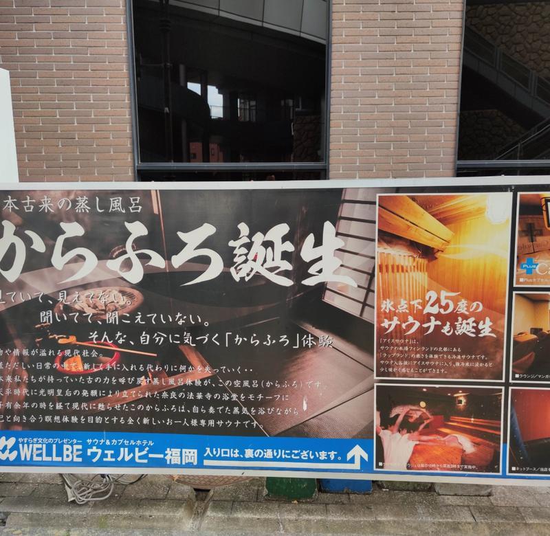 Jinさんの筑紫野 天拝の郷のサ活写真
