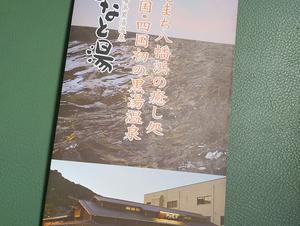 八幡浜黒湯温泉 みなと湯 写真