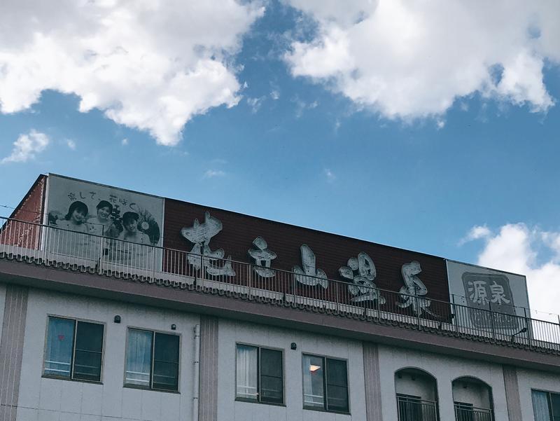 カルナパーク花立山温泉 写真