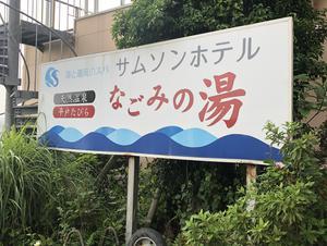 サムソンホテル 平戸たびら温泉なごみの湯 写真