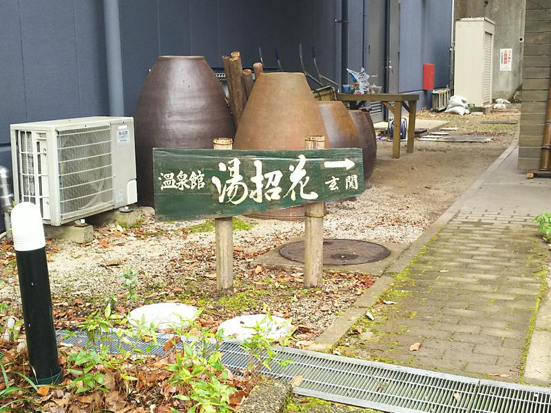 湯泉郷 温泉館 湯招花 写真ギャラリー2