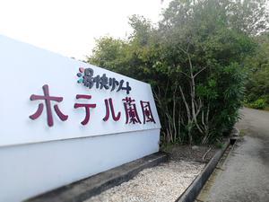 平戸千里ヶ浜温泉ホテル蘭風 写真