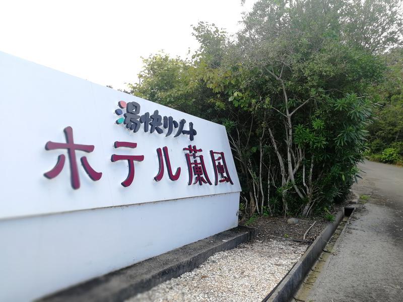 湯快リゾート 平戸千里ヶ浜温泉 ホテル蘭風 写真