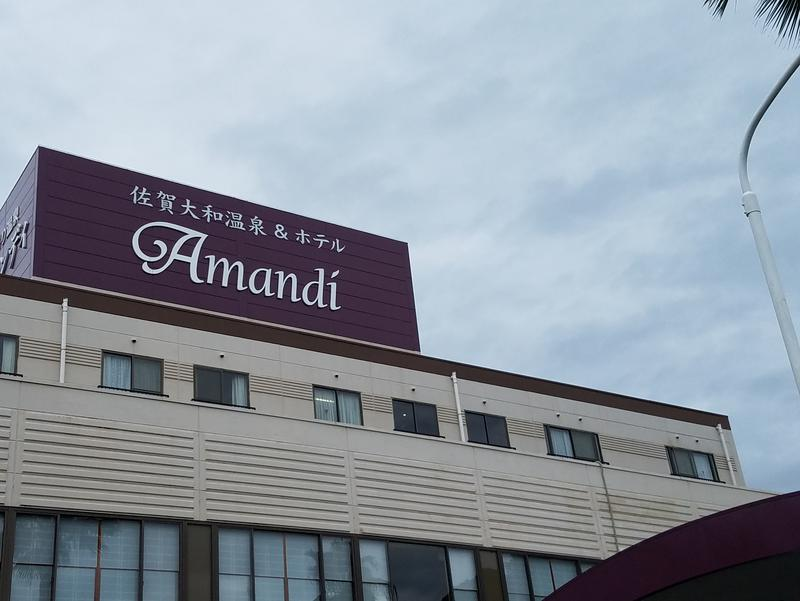 佐賀大和温泉ホテル アマンディ 写真
