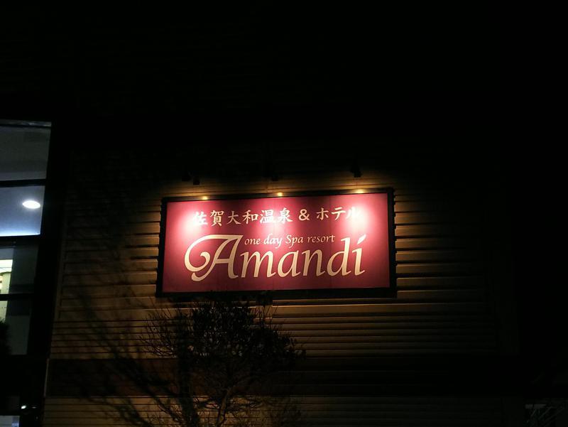 佐賀大和温泉ホテル アマンディ 写真ギャラリー1