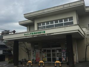 きゅうらぎ温泉 佐用姫の湯 写真