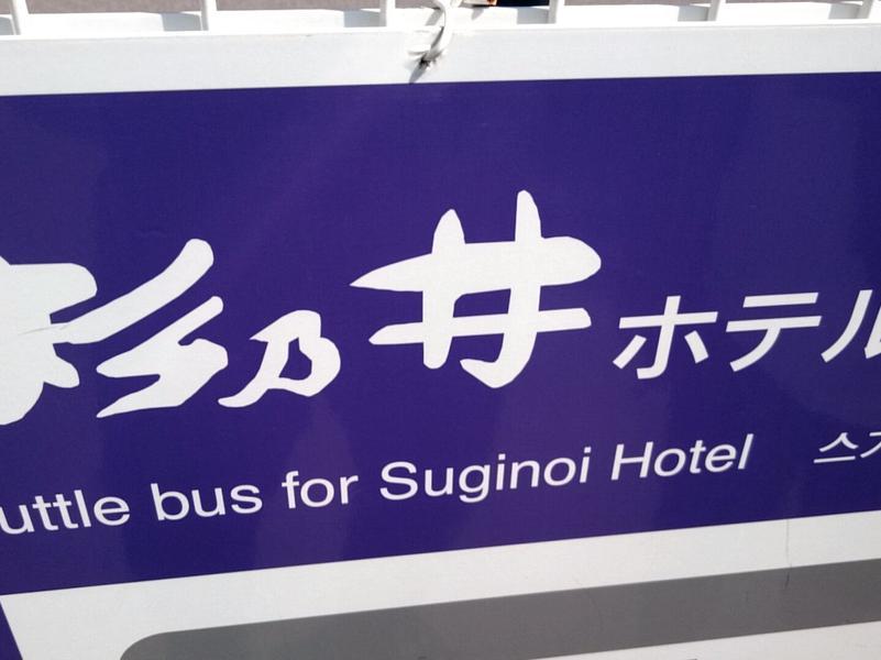 杉乃井ホテル 写真ギャラリー4