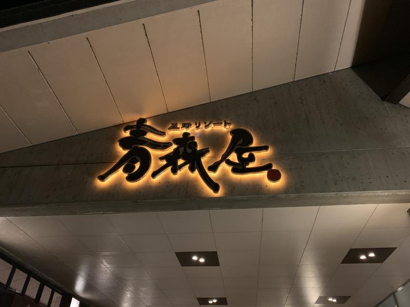 星野リゾート 青森屋 写真