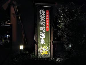 佐賀ぽかぽか温泉 写真