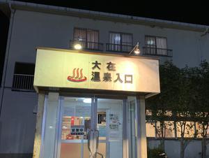 ビジネスホテル ニューおおざい 写真