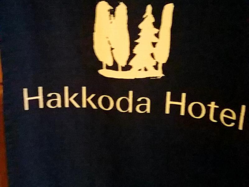 八甲田ホテル 写真ギャラリー1