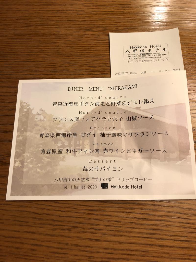 サムライジョージさんの八甲田ホテルのサ活写真