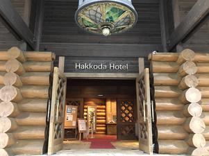 八甲田ホテル 写真