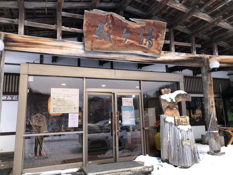 つむぐさんの八甲田ホテルのサ活写真