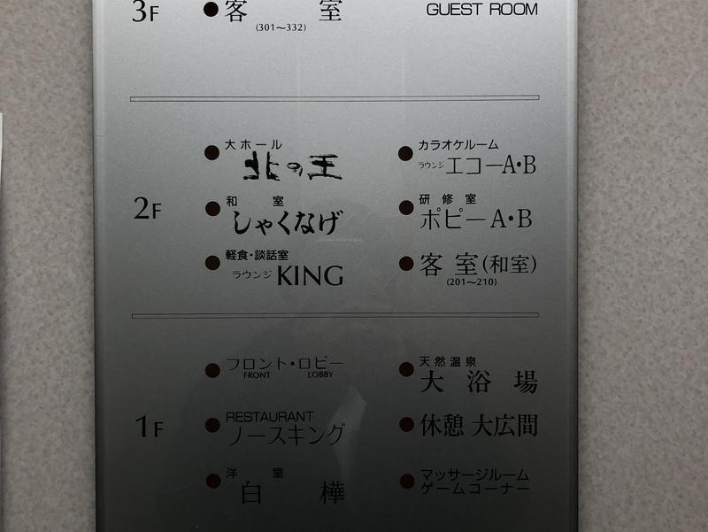 生田原温泉 ホテル ノースキング 写真ギャラリー2