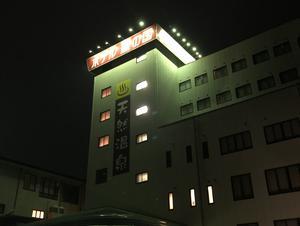 ホテル豊の国・豊の国健康ランド 写真