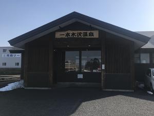 一本木沢温泉 写真