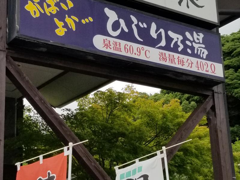 大町温泉 ひじり乃湯 写真