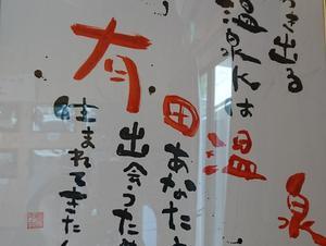 ヌルヌル有田温泉 写真