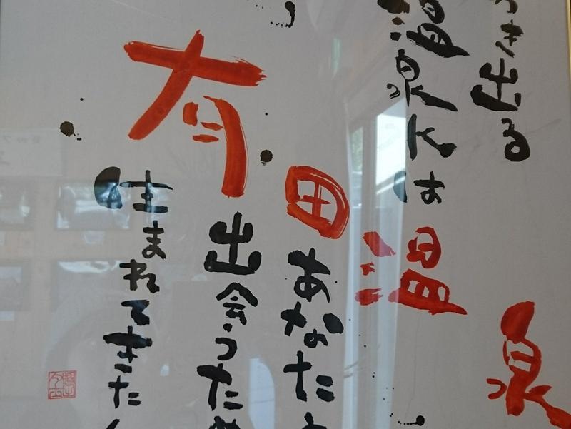 ヌルヌル有田温泉 写真ギャラリー1