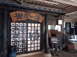 米屋別荘 写真