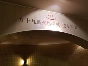 九十九島温泉花みずきSASPA 写真